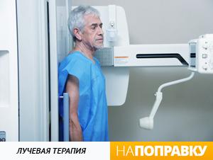 Лучевая терапия.jpg
