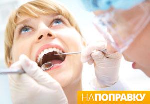 Лечение-зубов.jpg