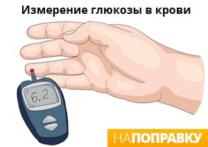 Определите уровень сахара в крови с помощью глюкометра