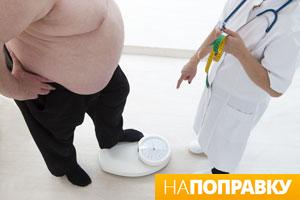 Взвешивание при ожирении
