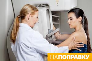 Маммография.jpg