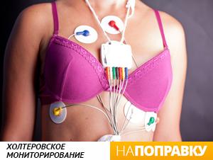 Аппарат для проведения суточного мониторинга ритма сердца